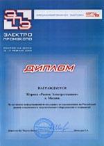 Электропромэкспо - 2006