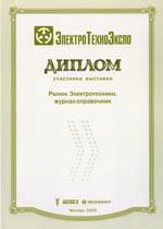 ЭлектроТехноЭкспо - 2005