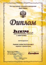 Электро - 2006. Электротехника и энергетика