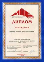 Московская международная промышленная ярмарка <MIIF - 2005»