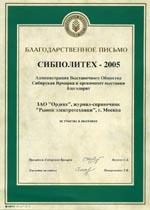Сибполитех - 2005