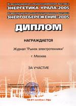 Энергетика Урала - 2005