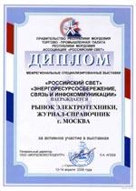 Российский свет