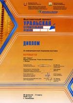 Уральская строительная неделя - 2006