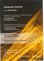 Выставка «Interlight Moscow - 2013»