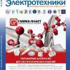Сегодня запущена новая версия сайта журнала-справочника «Рынок Электротехники»
