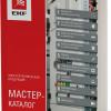 Все самое востребованное оборудование EKF в новом «Мастер-Каталоге» №25