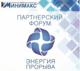 EKF примет участие в Партнерском форуме «Энергия прорыва» в Ростове-на-Дону
