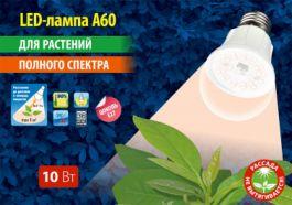 Светодиодная лампа Uniel А60 полного спектра для растений