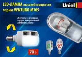 Светодиодная лампа высокой мощности Venturo M-105