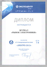 Выставка «ЭЛЕКТРО - 2012», г. Москва