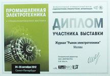 """Выставка """"Промышленная электротехника"""", Санкт-Петербург 2012 г."""