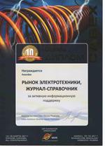 Выставка «Cabex-2011», г. Москва, Сокольники