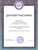 Выставка «Энергетика и Электротехника», г. Екатеринбург, 2011 г.