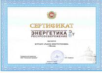 Выставка «Энергетика. Ресурсосбережение», г. Казань, 2012 г.
