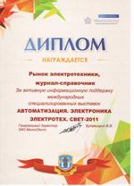 Выставка «Автоматизация. Электроника. Электротех. Свет - 2011», г. Минск