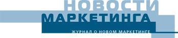 Журнал Новости маркетинга