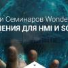 Итоги весенней серии семинаров Wonderware: решения для HMI и SCADA