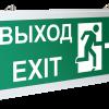 Аварийное освещение: светодиодные указатели EXIT