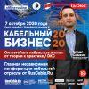 """Компания ДКС на конференции """"Кабельный бизнес – 2020"""""""