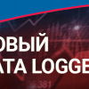 НОВЫЙ DATA LOGGER PLUS ОТ PROSOFT TECHNOLOGY
