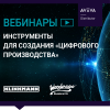 Серия вебинаров «Инструменты для создания «Цифрового производства» 2021