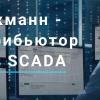 КЛИНКМАНН – ДИСТРИБЬЮТОР CITECT SCADA
