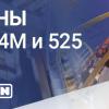 СПЕЦИАЛЬНЫЕ ЦЕНЫ НА СКЛАД POWERFLEX 4M И 525