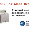 Контроллер Micro820 от Allen-Bradley для локальной автоматики