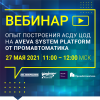 Вебинар «Опыт построения автоматизированной системы диспетчеризации и управления ЦОД на AVEVA System Platform»