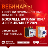 Приглашаем на вебинар Клинкманн «Новинки промышленных компонентов Allen-Bradley 2021»