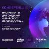 1 июня очная конференция Wonderware и Schneider Electric в Санкт-Петербурге «Инструменты для создания «Цифрового Производства»