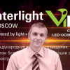 «ВИЛЕД» на Interlight-2018 о современных технологиях промышленного и уличного освещения