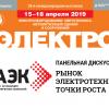 РАЭК проведет дискуссию «Рынок электротехники: точки роста» на «ЭЛЕКТРО-2019»