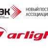 Компания Arlight стала поставщиком РАЭК