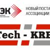 SDS Group, ГК ТСС и Тех-КРЕП стали  поставщиками РАЭК