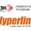 Hyperline стал поставщиком РАЭК