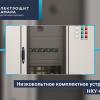 НКУ-СЭЩ-М СЕРТИФИЦИРОВАНО НА СООТВЕТСТВИЕ СТАНДАРТУ IEC61439-1-2013