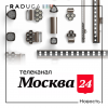 Оборудование производственной компании «RADUGA – Технология Света» в программе телеканала Москва24