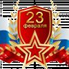 ОАО «Электроприбор» поздравляет с Днем защитника Отечества!