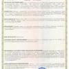Сертификат Ех для УЗИП серии TERMITRAB complete