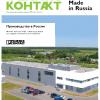 Новый выпуск журнала «Феникс Контакт 05 Made in Russia»