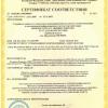 Сертификат Интергазсерт на УЗИП серии TT-ST