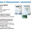«Воронежэнерго» - создание новой комплексной автоматизированной системы учёта электроэнергии и телемеханики.