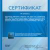 «Пирамида 2.0» совместима с отечественной ОС Astra Linux