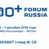Компания SDSBET принимает участие  в Международном форуме и выставке высотного и уникального строительства «100+ Forum Russia»