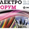 Приглашаем Вас посетить ЭлектроФорум-2019!