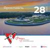 28 октября 2021 Ярославль - Форум ЭЛЕКТРОМОНТАЖНИКОВ Русского Света
