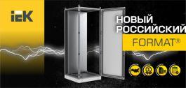FORMAT IEK® - современные электротехнические шкафы для российских условий эксплуатации