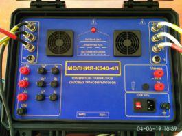 Молния-К540-4П